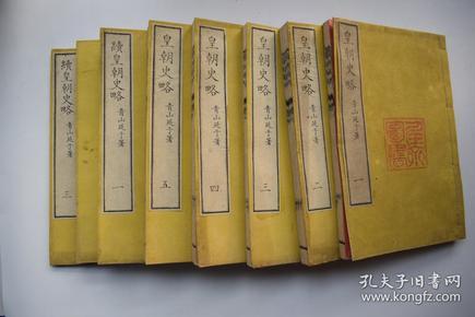 皇朝史略12卷 续皇朝史略5卷【日本明治10年(1877)含雪楼刊。刊刻年代相当于清朝德宗光绪三年。大字写刻。写刻精美。原装。原书签。原绢包角。有收藏章。】