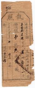 民国票证单据-----民国3年7月21日, 河南省林县, 买牲畜驴一双