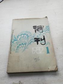 《词刊》1982年 第1—6期 合订本  有铁丝沾