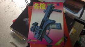 名枪画册 2002年12月 店54