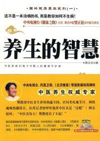 养生的智慧:中央电视台<健康之路>金牌主讲樊正伦谈中医养生