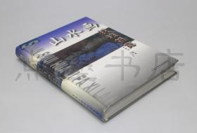 私藏好品《山水画技法析览》16开精装 童中焘 卓鹤君 著 1990年二版一印