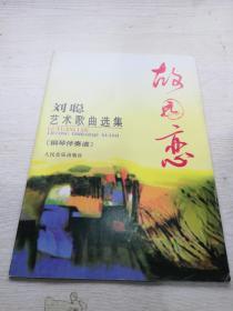 故园恋:刘聪艺术歌曲选集(钢琴伴奏谱)