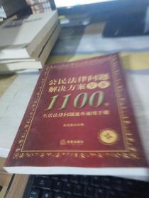 公民法律问题解决方案全集:1100个生活法律问题速查速用手册