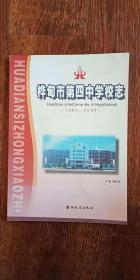 桦甸市第四中学校志(1960-2005)820册