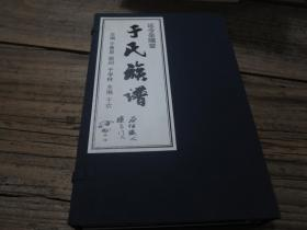 《延令荥阳堂 江苏泰州于氏族谱》 1函4册全