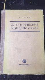 电解电容器 (俄文)