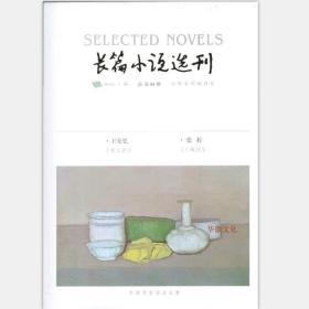 《长篇小说选刊》2019年第1期(王安忆《考工记》张柠《三城记》)
