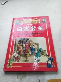 彩色世界经典童话寓言宝库珍藏本白雪公主(掉页)