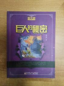 郝天晓心灵奇幻小说——巨人的秘密