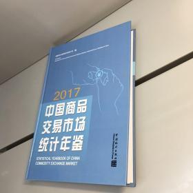 中国商品交易市场统计年鉴(2017)【精装】【一版一印 正版现货   实图拍摄 看图下单】