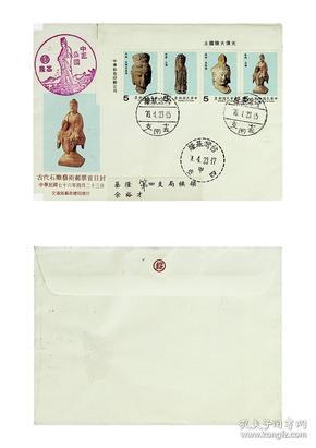 520台湾邮票特专247古代石雕艺术邮票首日实寄封 贴左上厂铭标语直角边套票 基隆本埠挂寄有到戳 加盖中正公园风景戳