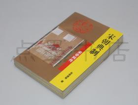 私藏好品《宋朝典制:宋帝列传》 张希清 等著 1997年一版一印