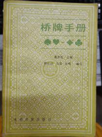 《桥牌手册》