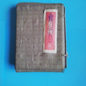 金瓶梅传 (锦盒装 16开 平装本)