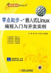 零点起步:嵌入式Linux编程入门与开发实例