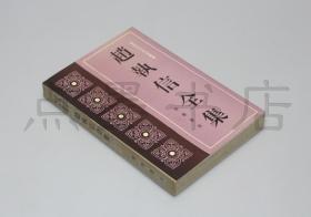 私藏好品《赵执信全集》 (清) 赵执信 著  1993年一版一印