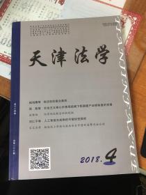 天津法学2018年4月