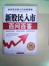 新股民入市——百问百答(最新修订版)