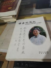 母亲的嘱托 : 纪念斯霞老师诞辰100周年