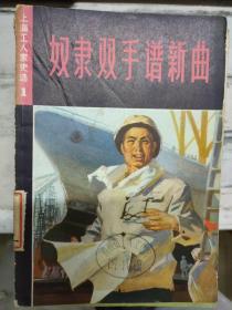 上海工人家史选 1《奴隶双手谱新曲》满腔悲愤忆旧年、奴隶双手谱新曲、血泪浦江潮、从放牛娃到工程师
