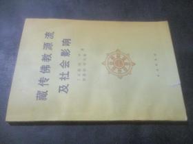 藏传佛教源流及社会影响  丁汉儒 签赠本