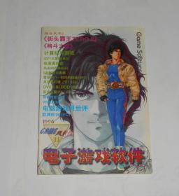 杂志--电子游戏软件1996年第11期
