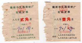 50年代发票单据-----1959年芜湖市交通器材厂,定额发票 (壹角/贰角)