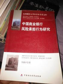 中国商业银行风险承担行为研究