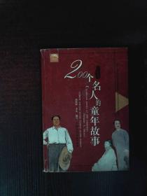 200个名人的童年故事(中国卷)