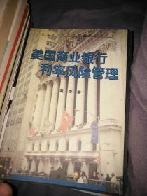 美国商业银行利率风险管理——商业银行资产负债管理系列丛书