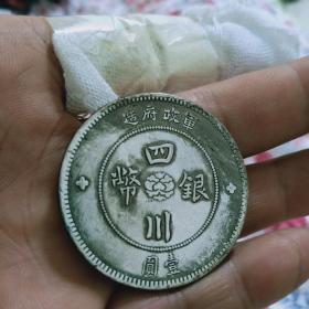 四川银币,纯银币,老包浆包真,齿牙清晰可见