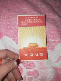 北京地图 带毛主席像,林彪题词 --折叠式 1968年4月第1版第2次印刷