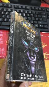 阿尔萨斯:巫妖王的崛起(1版1印 仅印500册)