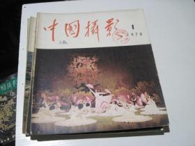 中国摄影 1978年第1.2.3.4.5.6期