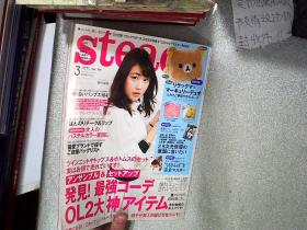 steady 2016 3 日文版