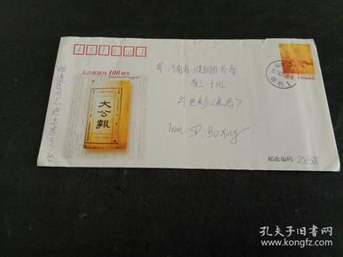 大公报创刊100周年带80分邮资纪念封