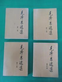 毛泽东选集(第一卷-第四卷)4本合售  大32开
