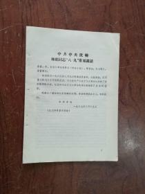B3 中共中央批转林彪同志八·九重要讲话  大16开6页