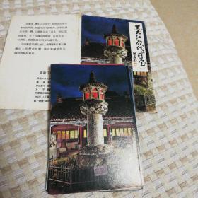 1994年出版,黑龙江历代珍宝,全新明信片,共10张带封套,