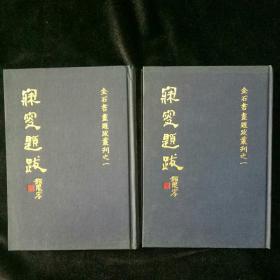 瀵愬彑棰樿穻 涓婁笅鍐屽叏 77骞村垵鐗�.