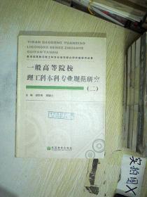 一般高等院校理工科本科专业规范研究 (  二)
