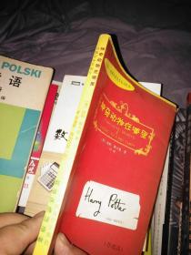 哈利波特在魔法学校读的书:《神奇的魁地奇球 神奇动物在哪里》(2本合一)