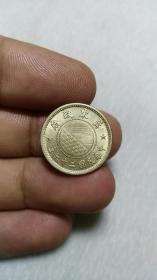 民国二十六年 冀东政府 伍分镍币