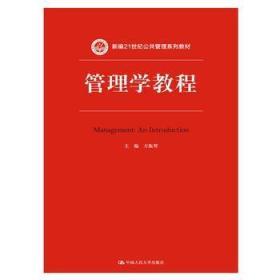 管理学教程(本科教材)