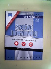 创造性的采访:新闻与传播学译丛?国外经典教材系列