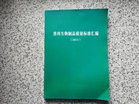 兽用生物制品质量标准汇编 2011
