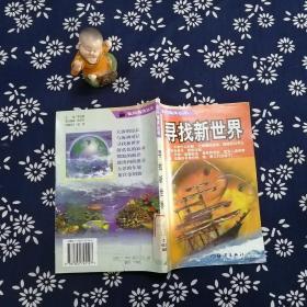 走向海洋叢書  :尋找新世界