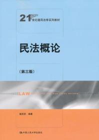 民法概论(第三版)(本科教材)