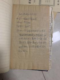 哈尔滨市建筑工程公司 清楚现行反革命 资料!